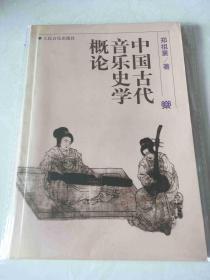 中国古代音乐史学概论