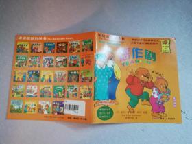 贝贝熊系列丛书:恶作剧【实物拍图有笔迹】
