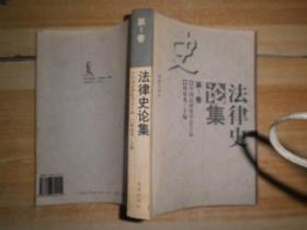 法律史论集(第1卷)