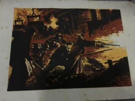 """《炉前大战》六十年代""""朵云轩""""木版画"""