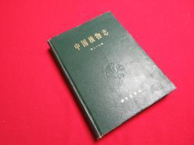 中国植物志 第二十七卷