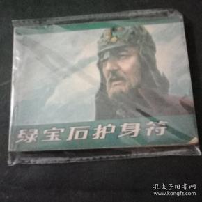 绿宝石护身符