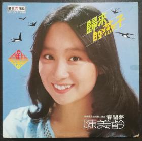 陈美龄  归来的燕子  原野牧歌  黑胶唱片LP