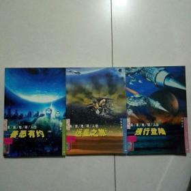 未来地球人(1)善恶有约(2)远星之旅(3)强行登陆  3本合售