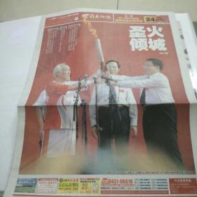 《新文化报》奥运火炬传递珍藏版面,八版