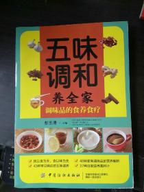 五味调和养全家 调味品的食养食疗