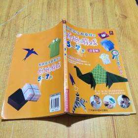 聪明孩子都爱玩的折纸游戏5-7岁(注音版)