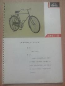 """商标---天津飞鸽牌pa64型28""""男自行车丶6622型28""""男自行车(文革品,印毛主席语录)"""