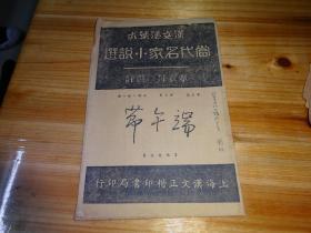 汉文活页本,当代名家小说选-第五篇--《端午节》--鲁迅先生著----上海汉文正楷印书局印刷-民国23购买