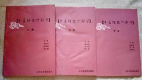中医理化诊断学(上中下三册)
