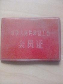 中华人民共和国(开封副食品公司一店)工会会员证(贴本人照片)