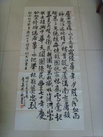 吴心秋:书法:自作词一首《大江东去》(带信封及简介)