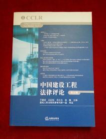 中國建設工程法律評論 第五輯