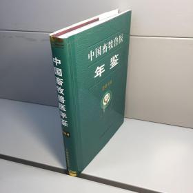 中国畜牧兽医年鉴2014【精装、未阅】【一版一印 库存新书 内页干净 正版现货 实图拍摄 看图下单】