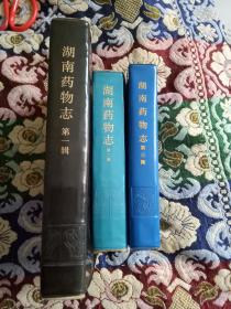 湖南药物志 第一辑、第二辑、第三辑