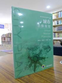 城市总体规划—杨振华/曹型荣/任朝钧 编著 全新塑封未拆