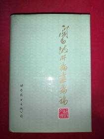 关幼波肝病杂病论(精装464页)