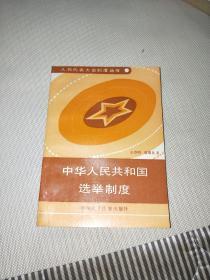 中华人民共和国选举制度