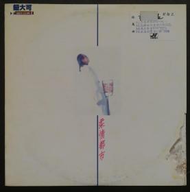 钮大可  柔情都市  冷井情深  黑胶唱片LP
