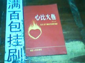 心比火热(鼓词)