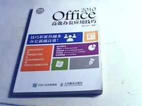 Office 2010高效办公应用技巧(双色精华版)