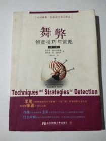舞弊 侦查技巧与策略(第二版)