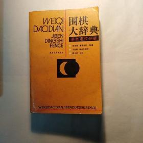 《围棋大辞典(基本定式分册)》(全二册)