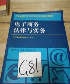 電子商務法律與實務