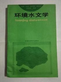 环境水文学(作者签赠本)