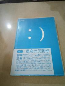 很高兴见到你。