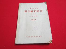 广西农学院科学研究汇刊 第三集  1960