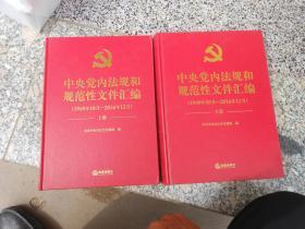 中央党内法规和规范文件汇编(1949年10月--2016年12月)上下册