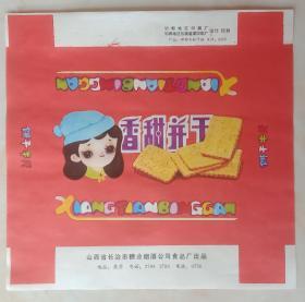山西省长治市地方文化---60年代---《长治饼干标》-----D----虒人荣誉珍藏