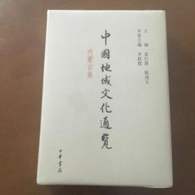 中国地域文化通览(内蒙古卷)(精装未拆封)