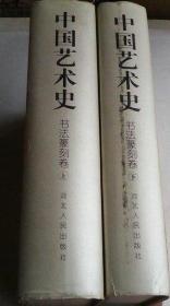 中国艺术史:书法篆刻卷(上、下卷)