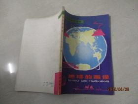 少年自然科学丛书:地球的画像    扉页有奖励话   品自定   24-6