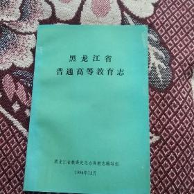 黑龙江省普通高等教育志