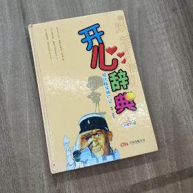 开心辞典/现代版笑林广记