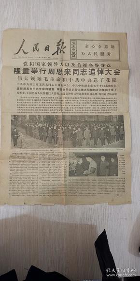 【看报纸】《人民日报》1976年1月16日一二版(周恩来总理逝世,邓小平悼词。
