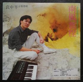 袁中平 南风旅程  黑胶唱片LP