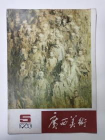 廣西美術1983年第5期