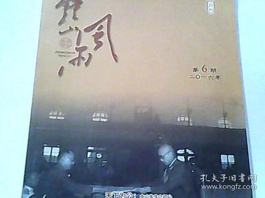 钟山风雨(2016/6)
