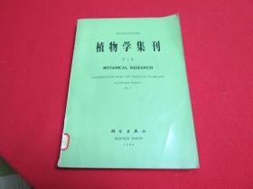植物学集刊.第七集  1994