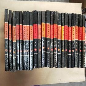 十万个为什么 1980年版14册+1992年续编本8册  好品全塑模本