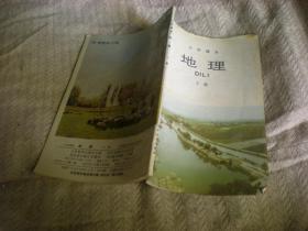 老版小学课本   地理    下册   1989年2版93年9印  人民教育出版