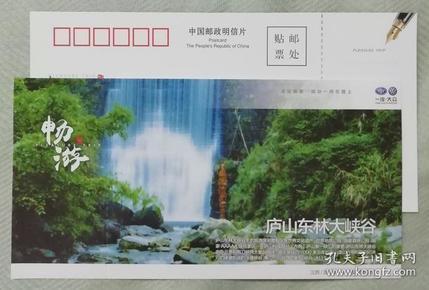 世界遗产,庐山东林大峡谷---优惠明信片门票-(较少)