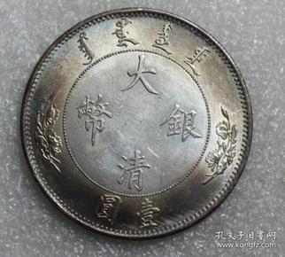 老银币原光大清银币宣统年造壹圆银元
