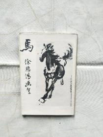 徐悲鸿画选:马 明信片 10张