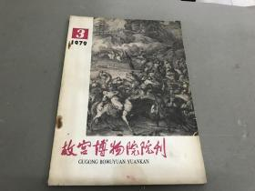 故宫博物院院刊1979年第三期