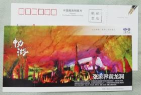 世界遗产,黄龙洞---优惠明信片门票-(较少)